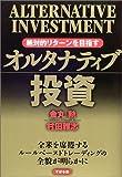 絶対的リターンを目指すオルタナティブ投資