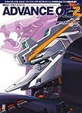 アドバンス・オブ・Z vol.5―ティターンズの旗のもとに (電撃ムックシリーズ)