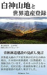 白神山地と世界遺産登録: 北村・青森県知事による青秋林道建設の見直し発言