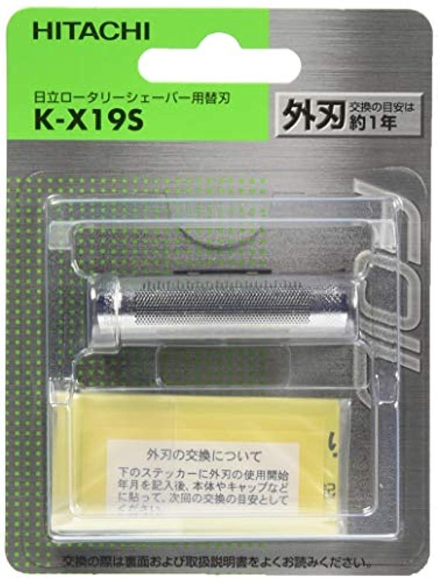 熟した南西伝染病日立 替刃 外刃 K-X19S