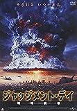 ジャッジメント・デイ 地球崩壊 [DVD]