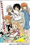 ハチミツとクローバー 集英社コミックカレンダー2005 ([カレンダー])