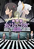 selector destructed WIXOSSのアニメ画像