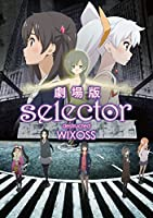 「劇場版selector destructed WIXOSS」<初回仕様カード付>DVD