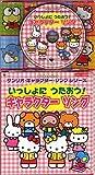 コロちゃんパック「サンリオ・キャラクター・ソング」シリーズ(5)サンリオキャラクターのこどもパラダイス