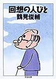 回想の人びと (ちくま文庫)