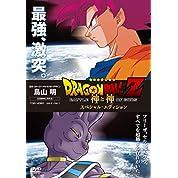 ドラゴンボールZ 神と神 スペシャル・エディション [DVD]