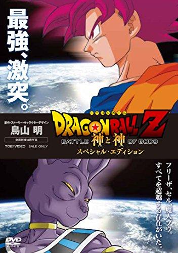 ドラゴンボールZ 神と神 スペシャル・エディション [DVD]の詳細を見る