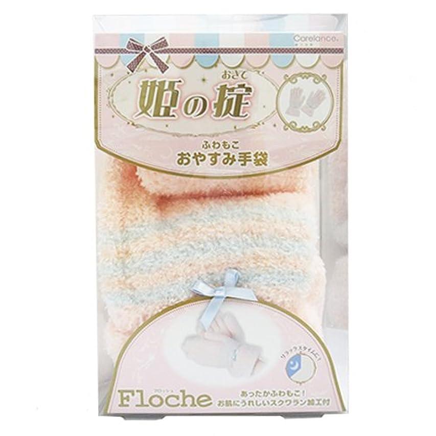 コレクションエロチック戸口Carelance(ケアランス) フロッシュ姫の掟 ふわもこおやすみ手袋 ピンク