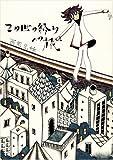 この世の終りへの旅 / 西岡兄妹 のシリーズ情報を見る