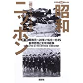 昭和ニッポン―一億二千万人の映像 (第1巻) (講談社DVD BOOK)