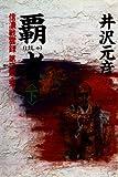 覇者〈下〉―信濃戦雲録〈第2部・完〉 (信濃戦雲録 (第2部))