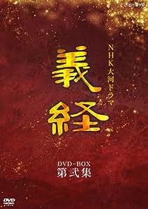 NHK大河ドラマ 義経 完全版 第弐集 [DVD]