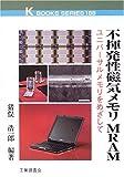 不揮発性磁気メモリMRAM―ユニバーサルメモリをめざして (ケイ・ブックス)