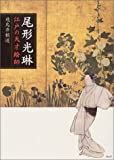 尾形光琳―江戸の天才絵師
