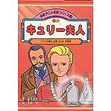 キュリー夫人―ノーベル賞を2度うけた科学者 (学研アニメ伝記シリーズ (6))