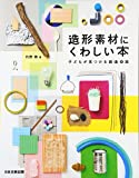 造形素材にくわしい本―子どもが見つける創造回路