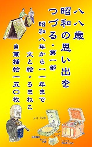 八八歳・昭和の思い出をつづる・第一部: 昭和八年から一一年まで