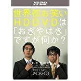おぎやはぎ Best Live JACKPOT [HD DVD]