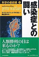 科学の最前線 3 感染症との闘い (科学の最前線 (3))