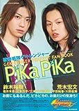 獣拳戦隊ゲキレンジャー パーフェクトファンブック PiKaPiKa