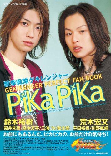 獣拳戦隊ゲキレンジャー パーフェクトファンブック PiKaPiKaの詳細を見る