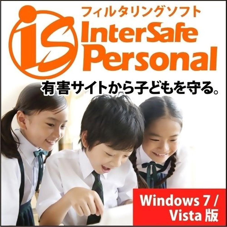 有力者明らか口ひげInterSafe Personal 新規版 (Windows 7/Vista版)[ダウンロード]