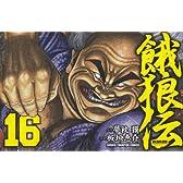餓狼伝 16 (少年チャンピオン・コミックス)
