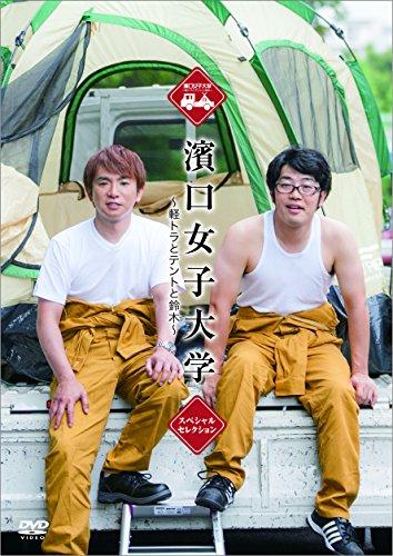 濱口女子大学 ~軽トラとテントと鈴木~ スペシャルセレクション [DVD]