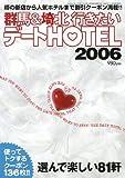 群馬&埼北 行きたいデートHOTEL2006