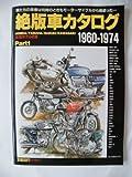 絶版車カタログ1960-1974 Part1 1993年 12月 03日号 [雑誌]