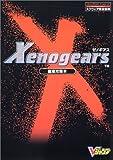ゼノギアス徹底攻略本-プレイステーション / ホーム社 のシリーズ情報を見る