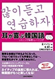 CD2枚付 耳が喜ぶ韓国語 リスニング体得トレーニング