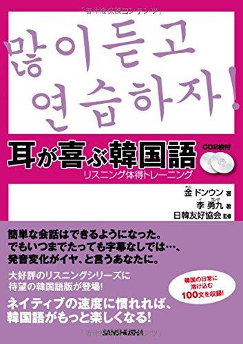 CD2枚付 耳が喜ぶ韓国語 リスニング体得トレーニングの詳細を見る