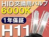HID交換用バルブ★H11/6000K★ /