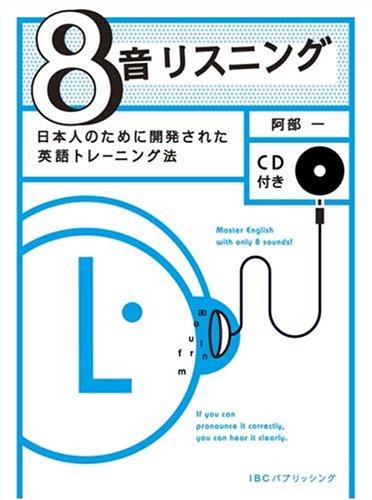 8音リスニング―日本人のために開発された英語トレーニング法の詳細を見る