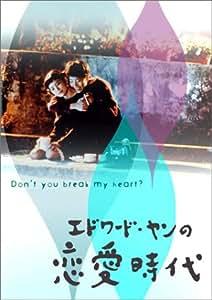 エドワード・ヤンの恋愛時代 [DVD]