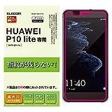 エレコム Huawei P10 lite フィルム 液晶保護フィルム 防指紋 気泡防止 光沢 【安心の日本製】 PM-WP10LFLFTG
