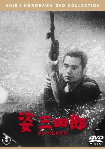 姿三四郎 [東宝DVDシネマファンクラブ]
