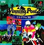 ウイニングポスト2 プログラム96