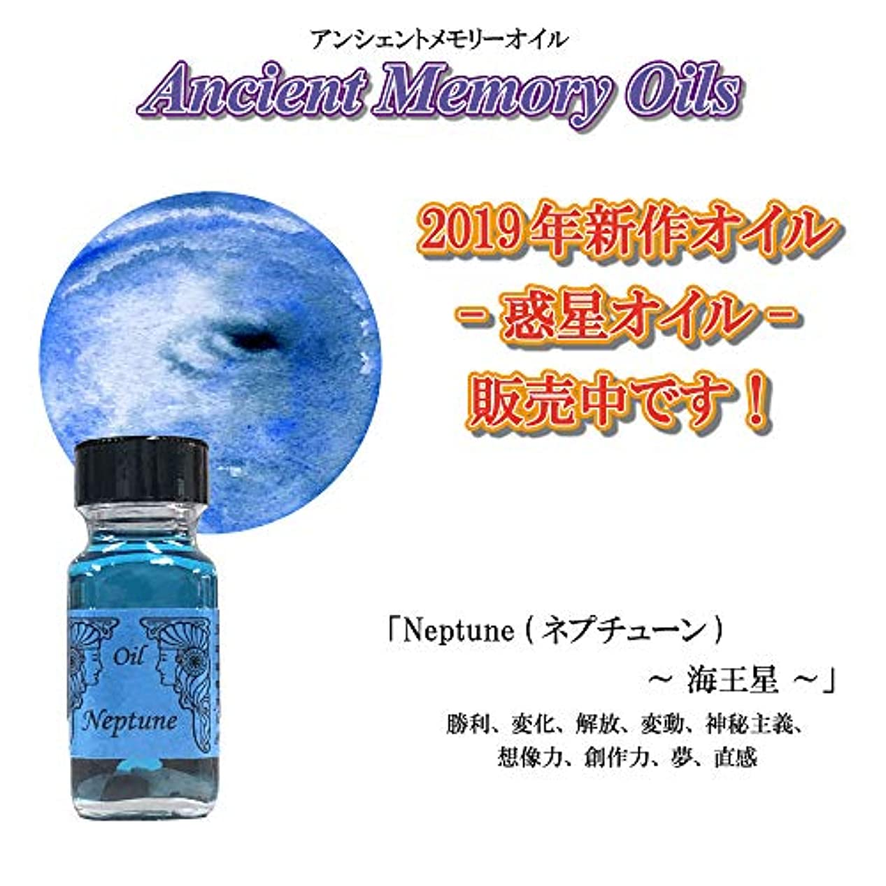 数誤解させる公式SEDONA Ancient Memory Oils セドナ アンシェントメモリーオイル 惑星オイル Neptune 海王星 ネプチューン 15ml