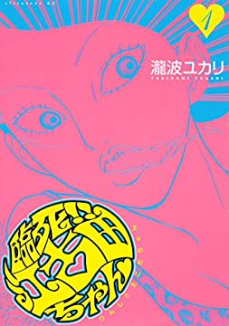 臨死!! 江古田ちゃん(1) (アフタヌーンコミックス)