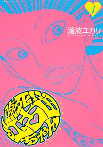 臨死!! 江古田ちゃん(1) (アフタヌーンコミックス)の詳細を見る