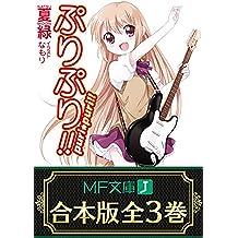 【合本版】ぷりぷり!! 全3巻 (MF文庫J)