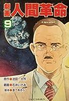 劇画人間革命 9