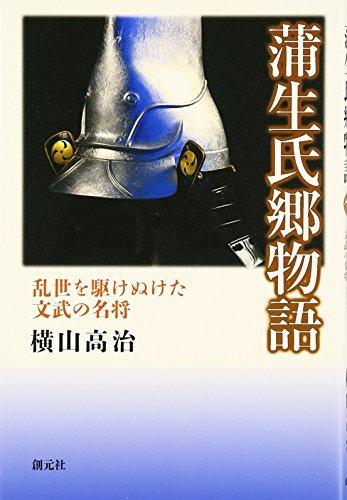 蒲生氏郷物語:乱世を駆けぬけた文武の名将