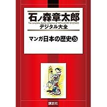 マンガ日本の歴史(35) (石ノ森章太郎デジタル大全)