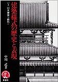建築様式の歴史と表現―いま、日本建築を劇的に (アーキテクチュア ドラマチック)