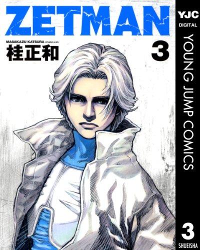 ZETMAN 3 (ヤングジャンプコミックスDIGITAL)