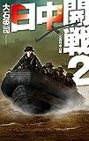 日中開戦2 - 五島列島占領 (C★NOVELS)